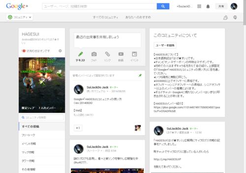 Google+コミュニティ「HAGESUI」